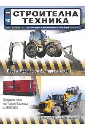е-списание - Строителна техника - брой 1/2018