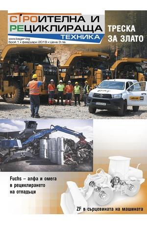 е-списание - Строителна и рециклираща техника - брой 1/2019