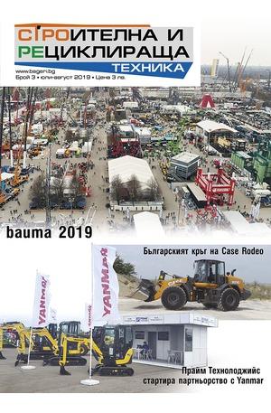 е-списание - Строителна и рециклираща техника - брой 3/2019
