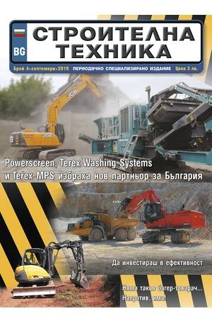 е-списание - Строителна техника - брой 4/2019