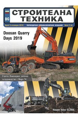 е-списание - Строителна техника - брой 5/2019