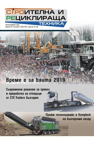 е-списание - Строителна и рециклираща техника - брой 2/2019