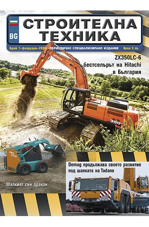 е-списание - Строителна техника - брой 01/2020