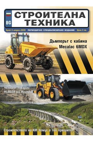 е-списание - Строителна техника - брой 02/2020