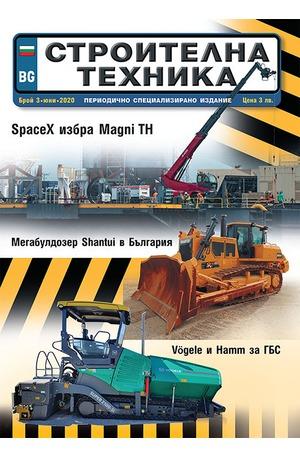 е-списание - Строителна техника - брой 03/2020