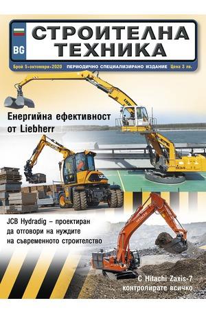 е-списание - Строителна техника - брой 05/2020