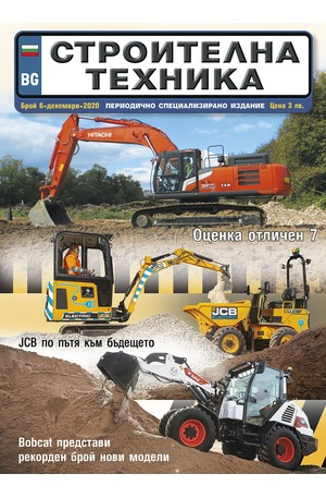 е-списание - Строителна техника - брой 06/2020