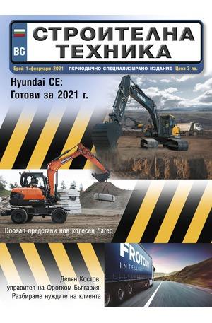 е-списание - Строителна техника - брой 01/2021