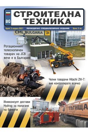 е-списание - Строителна техника - брой 02/2021