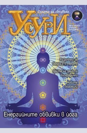 е-списание - Усури -  брой 106/2013