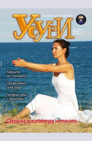 е-списание - Усури -  брой 107/2013