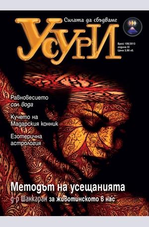 е-списание - Усури - брой 108/2013