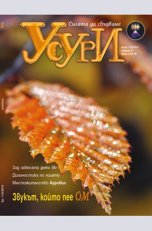 е-списание - Усури - брой 110/2013
