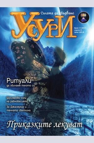 е-списание - Усури - брой 111/2013