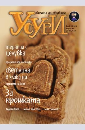е-списание - Усури - 113/2014