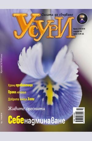 е-списание - Усури - брой 114/2014