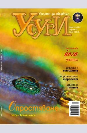 е-списание - Усури - брой 115/2014
