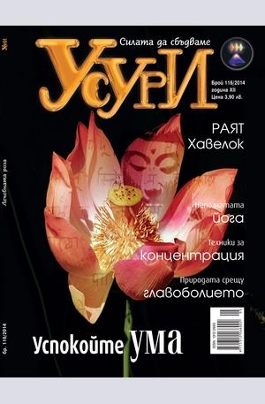 е-списание - Усури - брой 116/2014