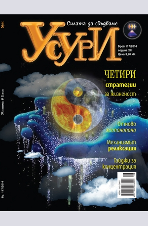 е-списание - Усури - брой 117/2014