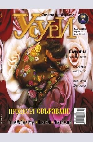 е-списание - Усури - 118/2014