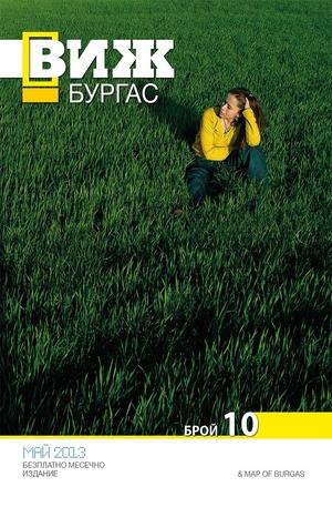 е-списание - Виж! Бургас - брой 10/2013
