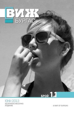 е-списание - Виж! Бургас - брой 11/2013