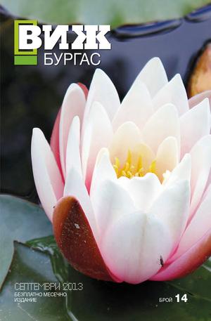 е-списание - Виж! Бургас - брой 14/2013