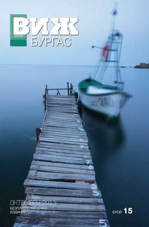 е-списание - Виж! Бургас - брой 15/2013