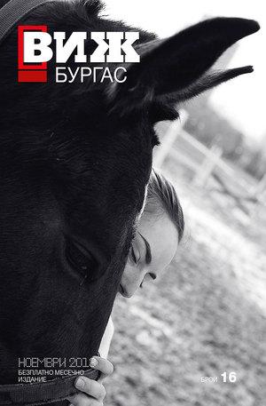 е-списание - Виж! Бургас - брой 16/2013