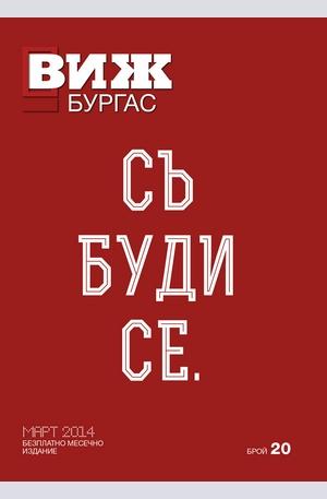 е-списание - Виж! Бургас - брой 20/2014