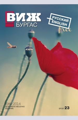 е-списание - Виж! Бургас - брой 23/2014