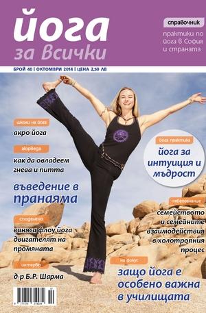 е-списание - Йога за всички - 8 брой/2014