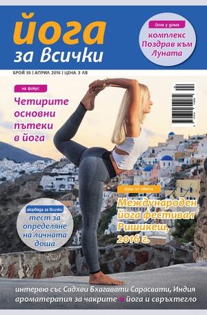 е-списание - Йога за всички - брой 3/2016