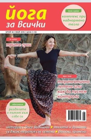 е-списание - Йога за всички - брой 4/2016