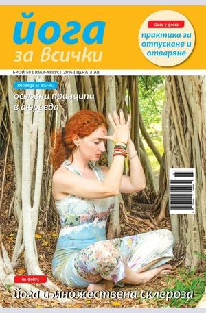 е-списание - Йога за всички - брой 6/2016
