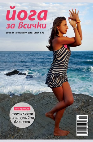 е-списание - Йога за всички - брой 8/2016