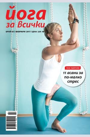 е-списание - Йога за всички - брой 1/2017