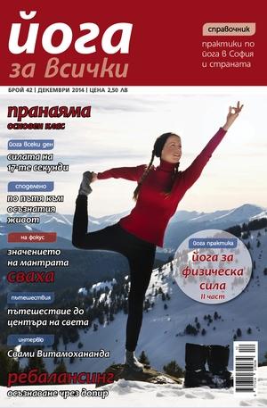 е-списание - Йога за всички - 10 брой/2014