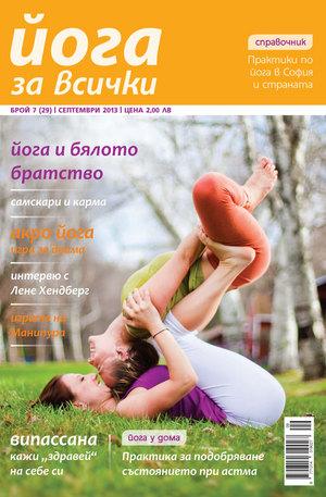 е-списание - Йога за всички - брой 7/2013