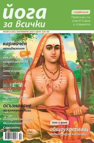 е-списание - Йога за всички - брой 8/2013