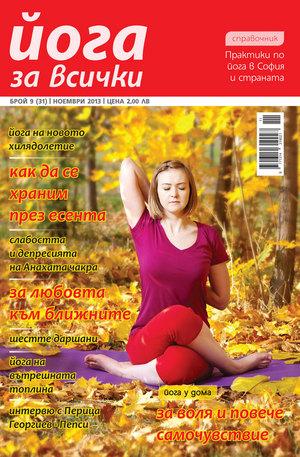 е-списание - Йога за всички - брой 9/2013