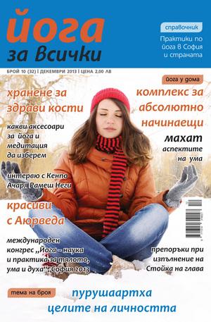 е-списание - Йога за всички - брой 10/2013