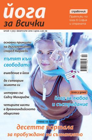 е-списание - Йога за всички - брой 1/2014