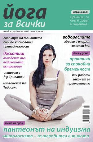 е-списание - Йога за всички - брой 2/2014