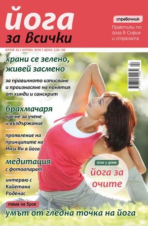 е-списание - Йога за всички - брой 3/2014