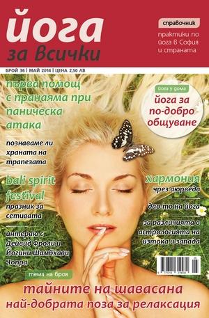 е-списание - Йога за всички - брой 4/2014
