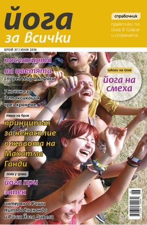 е-списание - Йога за всички - брой 5/2014