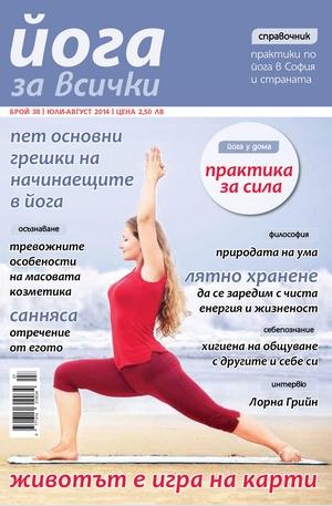 е-списание - Йога за всички - 6  брой/2014