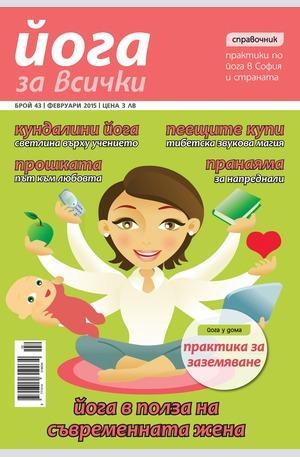 е-списание - Йога за всички - брой 1/2015