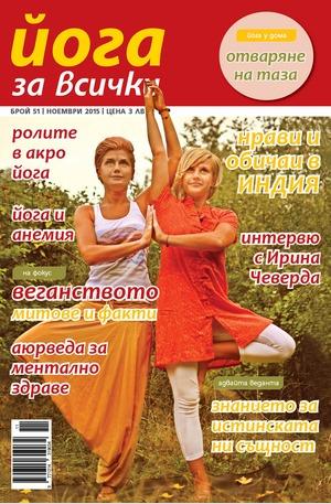е-списание - Йога за всички - брой 9/2015